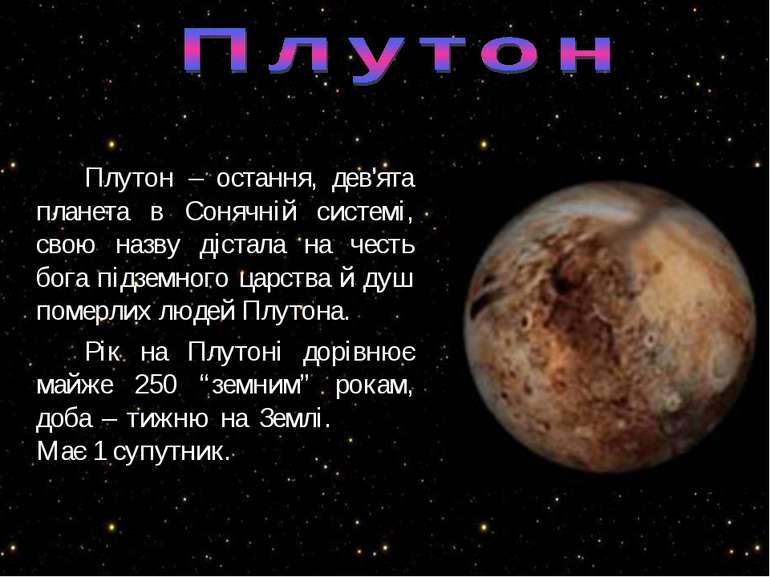 Плутон – остання, дев'ята планета в Сонячній системі, свою назву дістала на ч...
