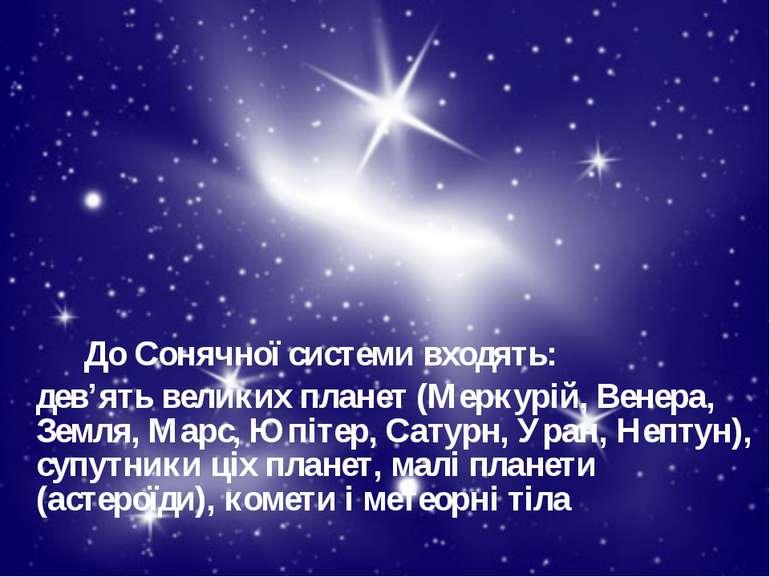 До Сонячної системи входять: дев'ять великих планет (Меркурій, Венера, Земля,...