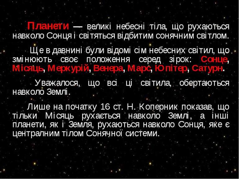 Планети — великi небеснi тiла, що рухаються навколо Сонця i свiтяться вiдбити...