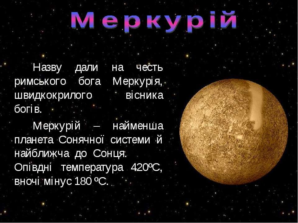 Назву дали на честь римського бога Меркурія, швидкокрилого вісника богів. Мер...