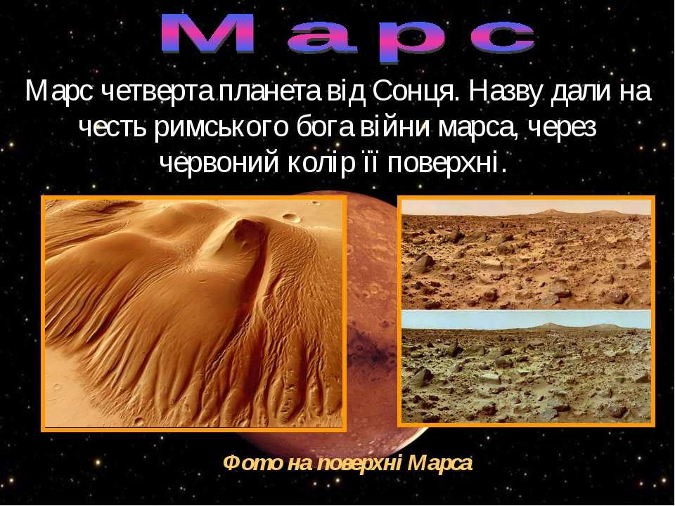 Марс четверта планета від Сонця. Назву дали на честь римського бога війни мар...
