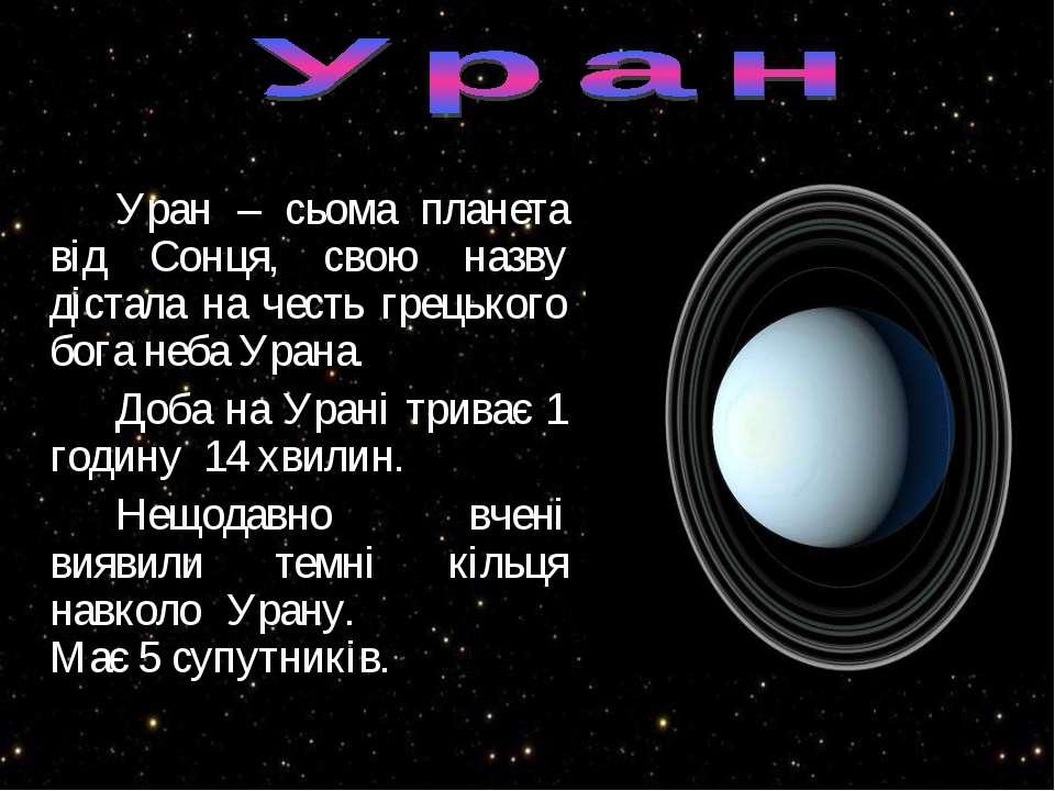 Уран – сьома планета від Сонця, свою назву дістала на честь грецького бога не...