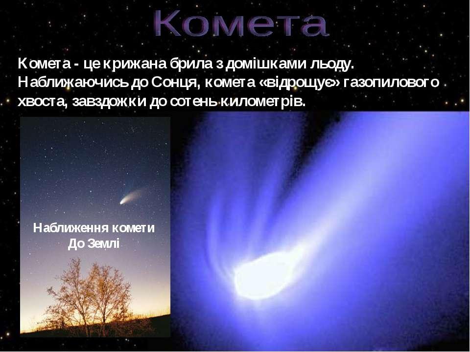 Комета - це крижана брила з домішками льоду. Наближаючись до Сонця, комета «в...
