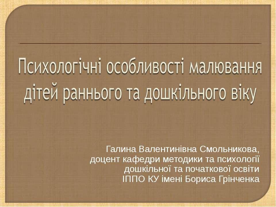 Галина Валентинівна Смольникова, доцент кафедри методики та психології дошкіл...