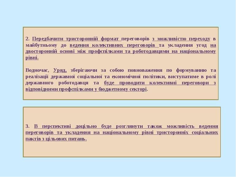 3. В перспективі доцільно буде розглянути також можливість ведення переговорі...