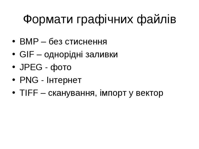 Формати графічних файлів BMP – без стиснення GIF – однорідні заливки JPEG - ф...
