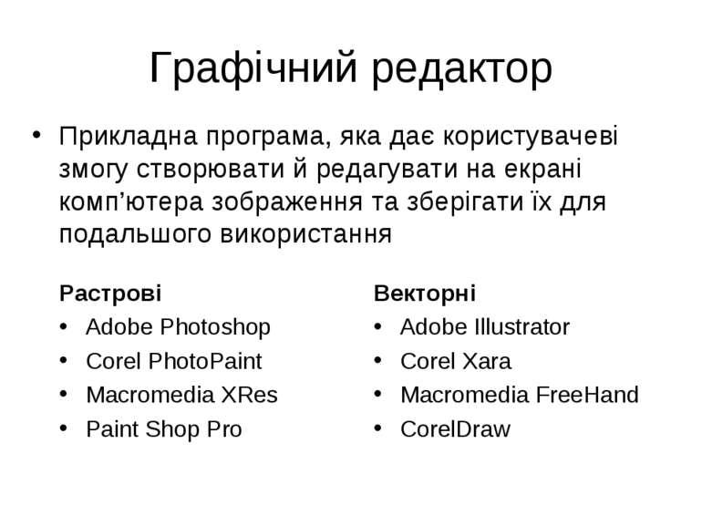 Графічний редактор Прикладна програма, яка дає користувачеві змогу створювати...