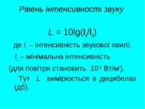 Рівень інтенсивності звуку L = 10lg(Іх/І0) де Іх – інтенсивність звукової хви...
