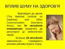 ВПЛИВ ШУМУ НА ЗДОРОВ'Я Відповідно до даних (The National Institute on Deafnes...