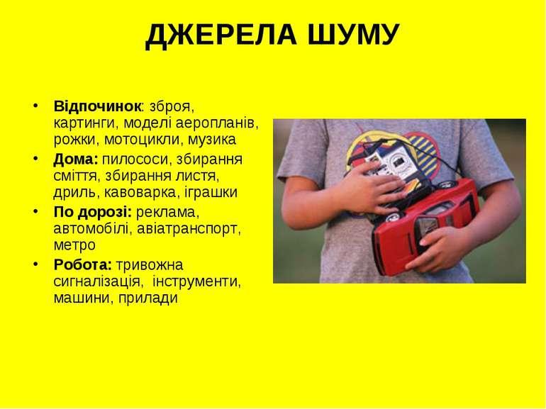 ДЖЕРЕЛА ШУМУ Відпочинок: зброя, картинги, моделі аеропланів, рожки, мотоцикли...