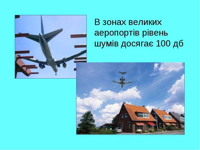 В зонах великих аеропортів рівень шумів досягає 100 дб