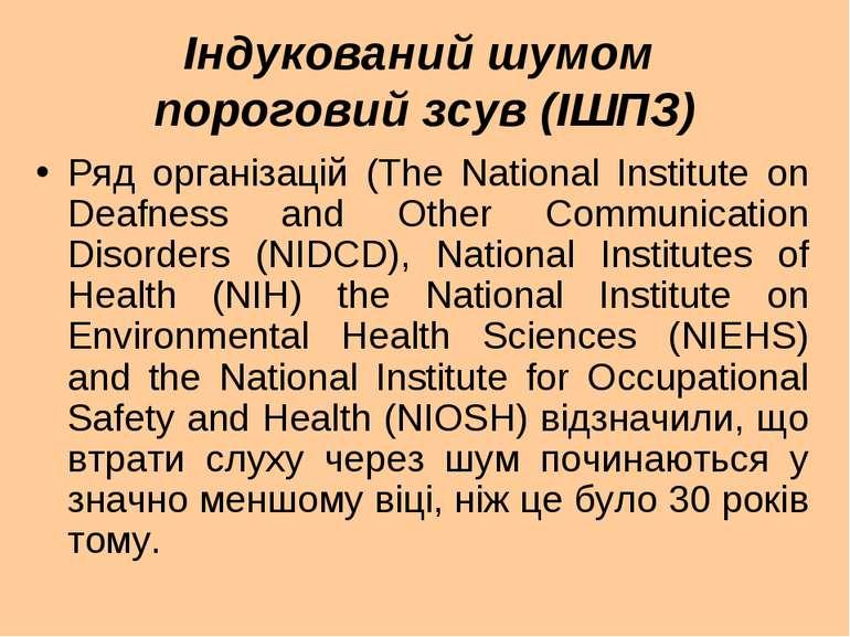 Індукований шумом пороговий зсув (ІШПЗ) Ряд організацій (The National Institu...