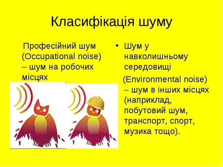 Класифікація шуму Професійний шум (Occupational noise) – шум на робочих місця...