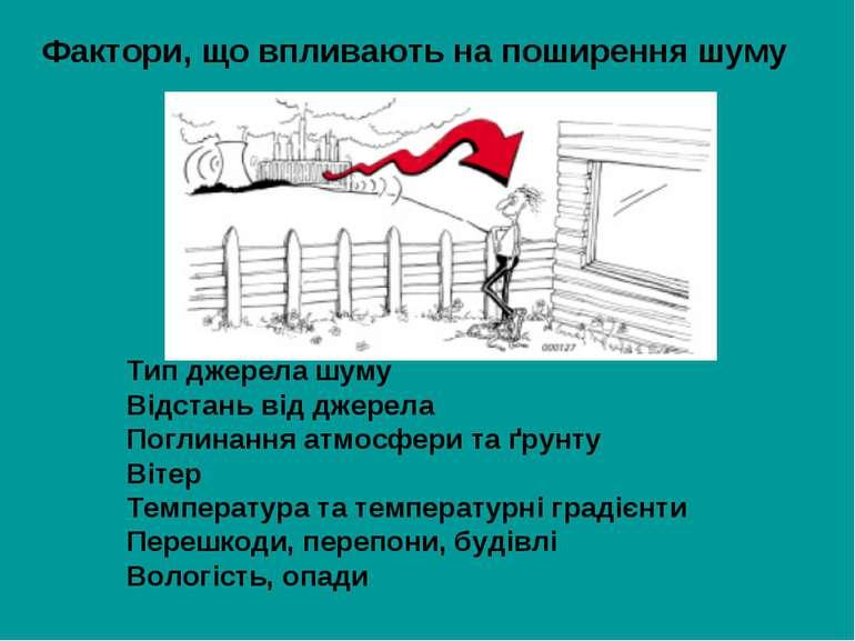 Тип джерела шуму Відстань від джерела Поглинання атмосфери та ґрунту Вітер Те...