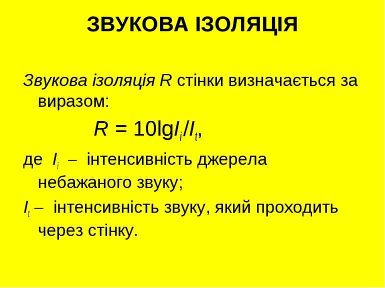 ЗВУКОВА ІЗОЛЯЦІЯ Звукова ізоляція R стінки визначається за виразом: R = 10lgІ...