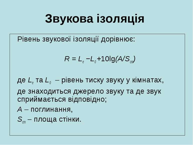 Звукова ізоляція Рівень звукової ізоляції дорівнює: R = Le −L0 +10lg(A/Sст) д...