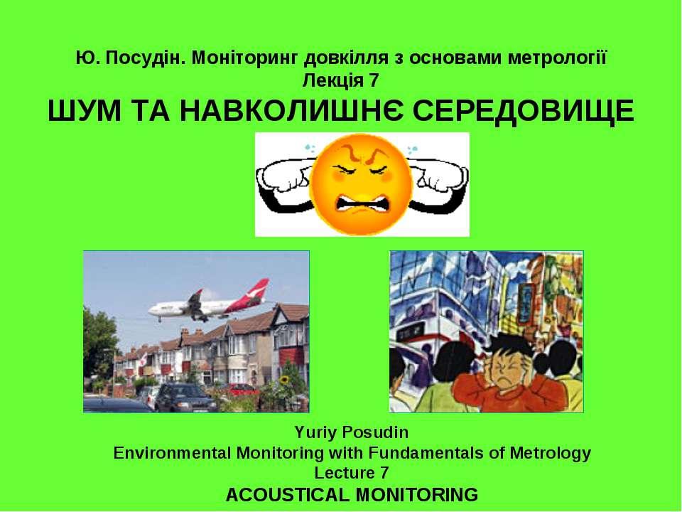 Ю. Посудін. Моніторинг довкілля з основами метрології Лекція 7 ШУМ ТА НАВКОЛИ...
