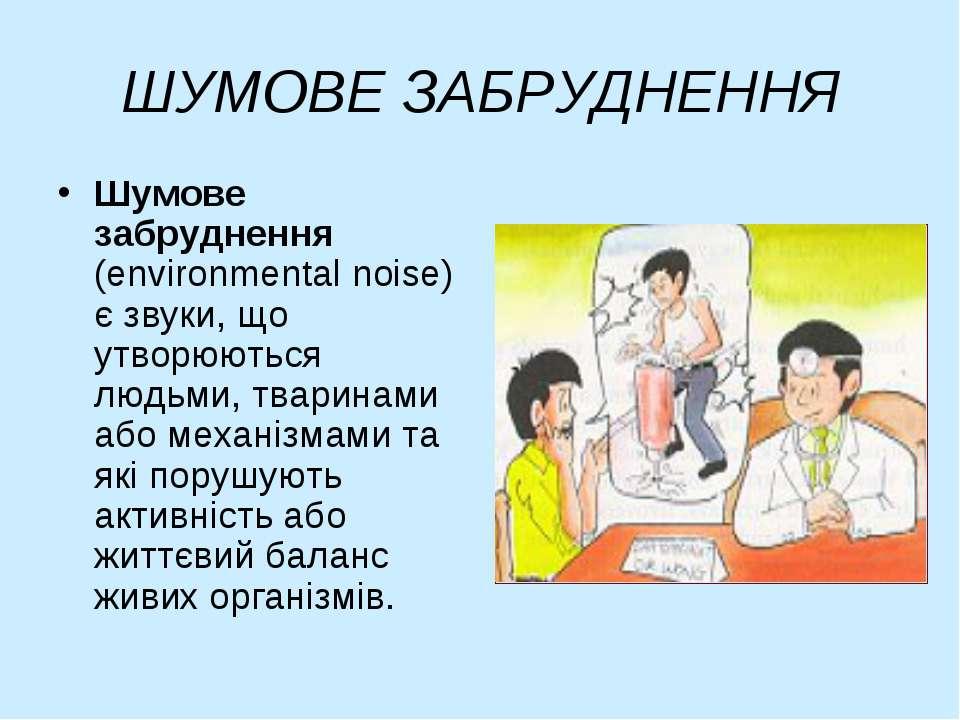 ШУМОВЕ ЗАБРУДНЕННЯ Шумове забруднення (еnvironmental noise) є звуки, що утвор...