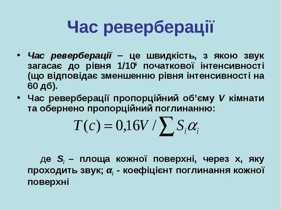 Час реверберації Час реверберації це швидкість, з якою звук загасає до рівня ...