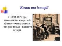 Казки та історії У 1850-1870 рр., визначаючи жанр своїх фантастичних книжок, ...