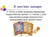 В пам'ять казкарю У 1953 р. в Данії засновано міжнародну Андерсенівську премі...