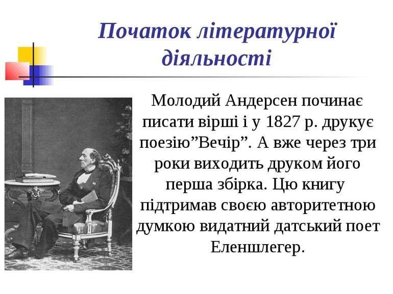 Початок літературної діяльності Молодий Андерсен починає писати вірші і у 182...