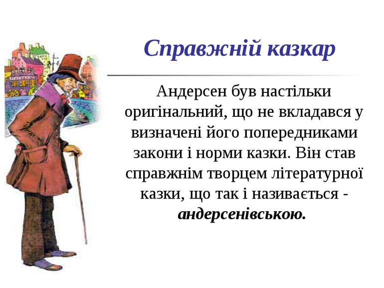 Справжній казкар Андерсен був настільки оригінальний, що не вкладався у визна...