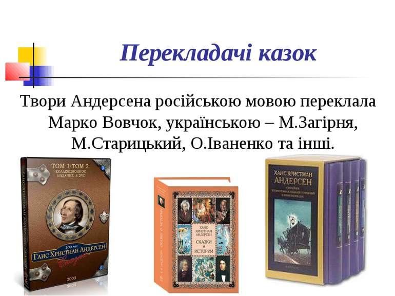 Перекладачі казок Твори Андерсена російською мовою переклала Марко Вовчок, ук...