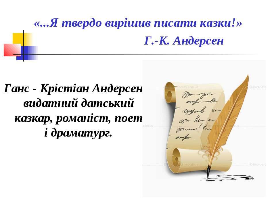 «...Я твердо вирішив писати казки!» Г.-К. Андерсен Ганс - Крістіан Андерсен в...
