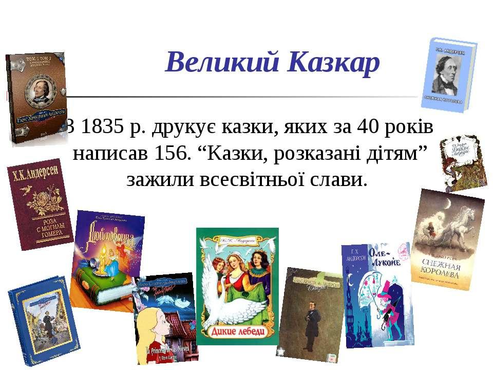 """Великий Казкар З 1835 р. друкує казки, яких за 40 років написав 156. """"Казки, ..."""