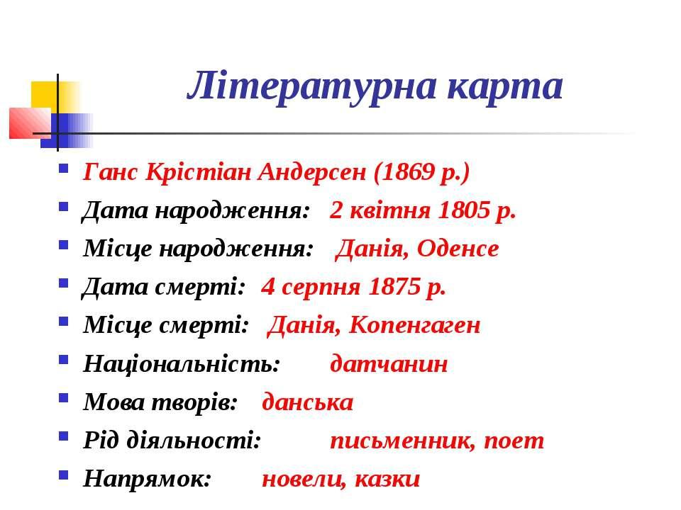 Літературна карта Ганс Крістіан Андерсен (1869 р.) Дата народження: 2 квітня ...