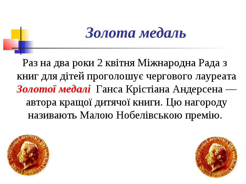 Золота медаль Раз на два роки 2 квітня Міжнародна Рада з книг для дітей прого...