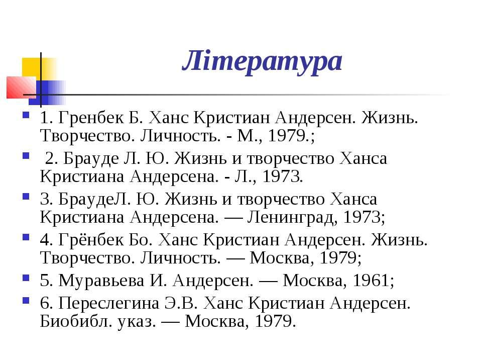 Література 1. Гренбек Б. Ханc Кристиан Андерсен. Жизнь. Творчество. Личность....