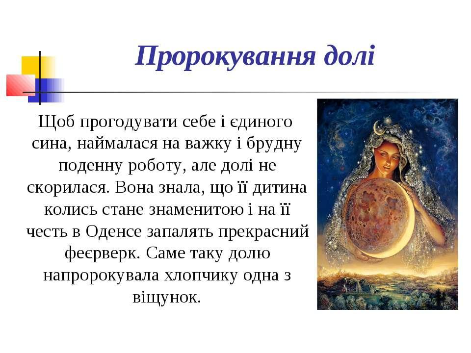 Пророкування долі Щоб прогодувати себе і єдиного сина, наймалася на важку і б...