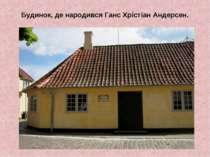 Будинок, де народився Ганс Хрістіан Андерсен.