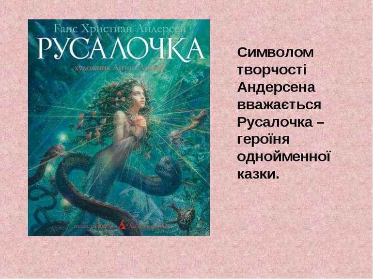 Символом творчості Андерсена вважається Русалочка – героїня однойменної казки.