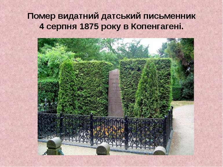 Помер видатний датський письменник 4 серпня 1875 року в Копенгагені.