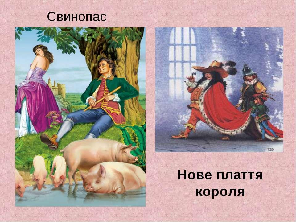 Свинопас Нове плаття короля