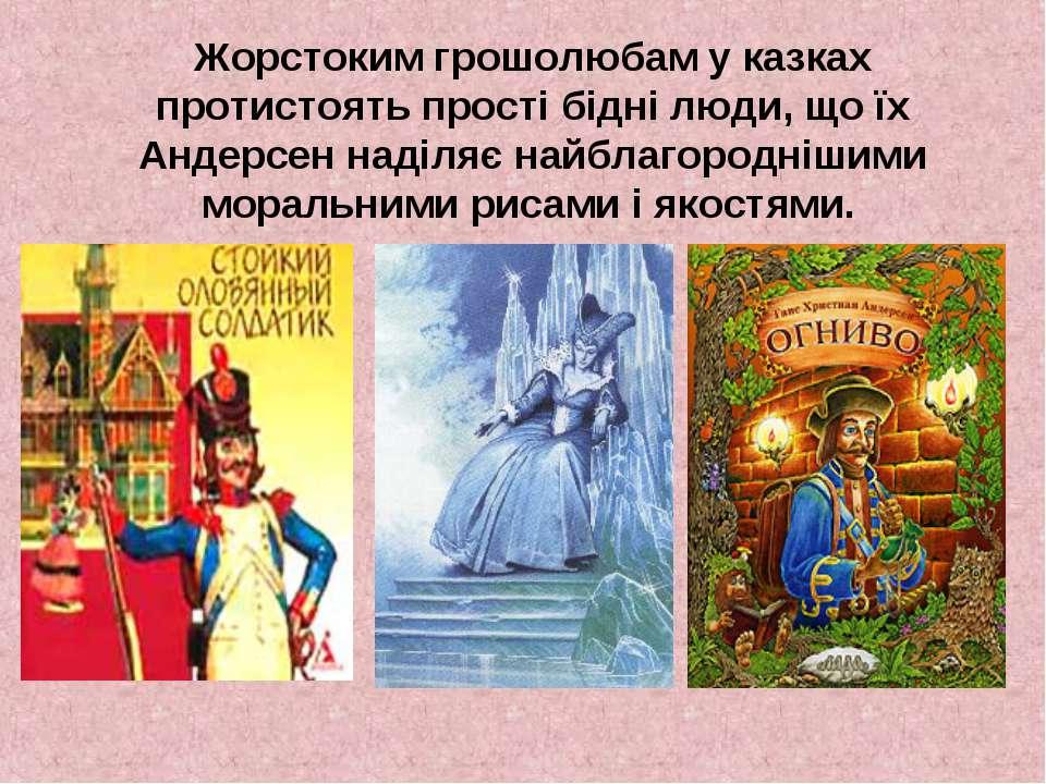 Жорстоким грошолюбам у казках протистоять прості бідні люди, що їх Андерсен н...