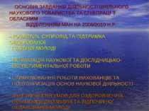ОСНОВНІ ЗАВДАННЯ ДІЯЛЬНОСТІ ШКІЛЬНОГО НАУКОВОГО ТОВАРИСТВА ТА СПІВПРАЦІ З ОБЛ...