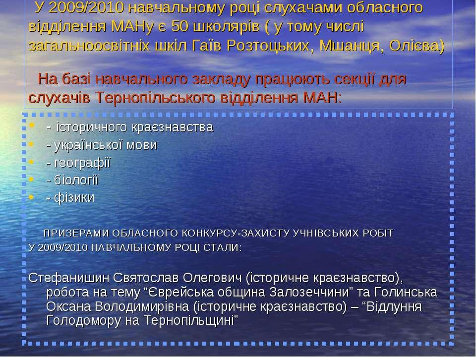 У 2009/2010 навчальному році слухачами обласного відділення МАНу є 50 школярі...