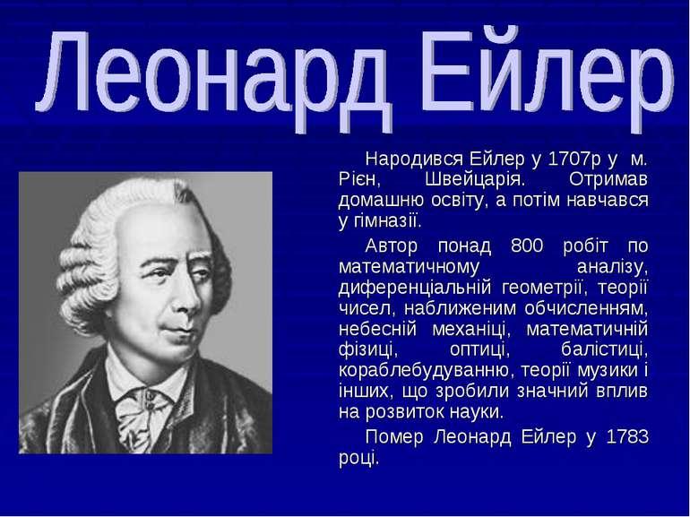 Народився Ейлер у 1707р у м. Рієн, Швейцарія. Отримав домашню освіту, а потім...