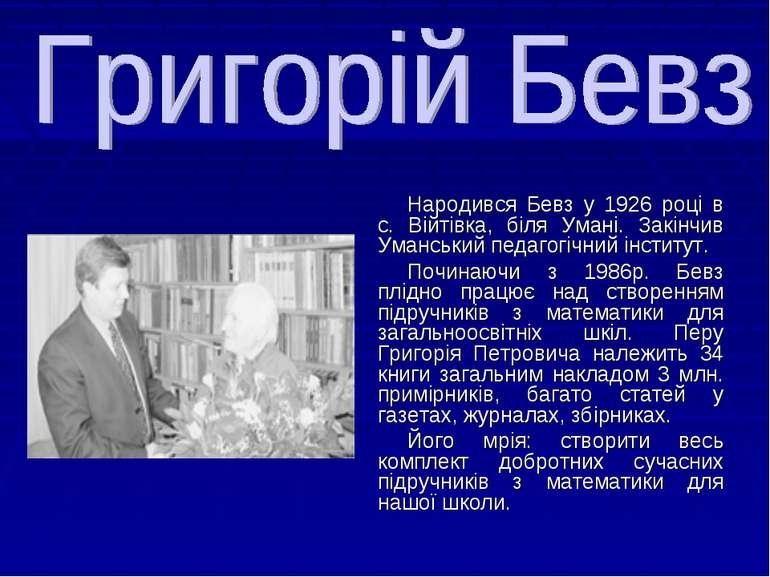 Народився Бевз у 1926 році в с. Війтівка, біля Умані. Закінчив Уманський педа...