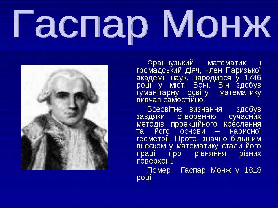 Французький математик і громадський діяч, член Паризької академії наук, народ...