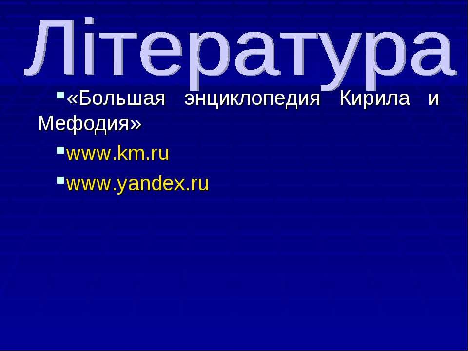«Большая энциклопедия Кирила и Мефодия» www.km.ru www.yandex.ru