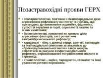 Позастравохідні прояви ГЕРХ • отоларингологічні, пов'язані з безпосередньою д...