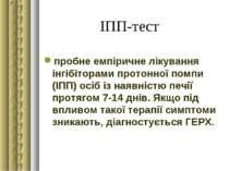 ІПП-тест пробне емпіричне лікування інгібіторами протонної помпи (ІПП) осіб і...