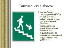 Тактика «step-down» передбачає застосування ІПП у стандартних ефективних доза...