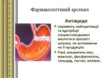Фармакологічний арсенал Антациди сприяють нейтралізації та адсорбції хлористо...