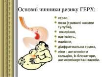Основні чинники ризику ГЕРХ: стрес, поза (тривалі нахили тулуба), ожиріння, в...